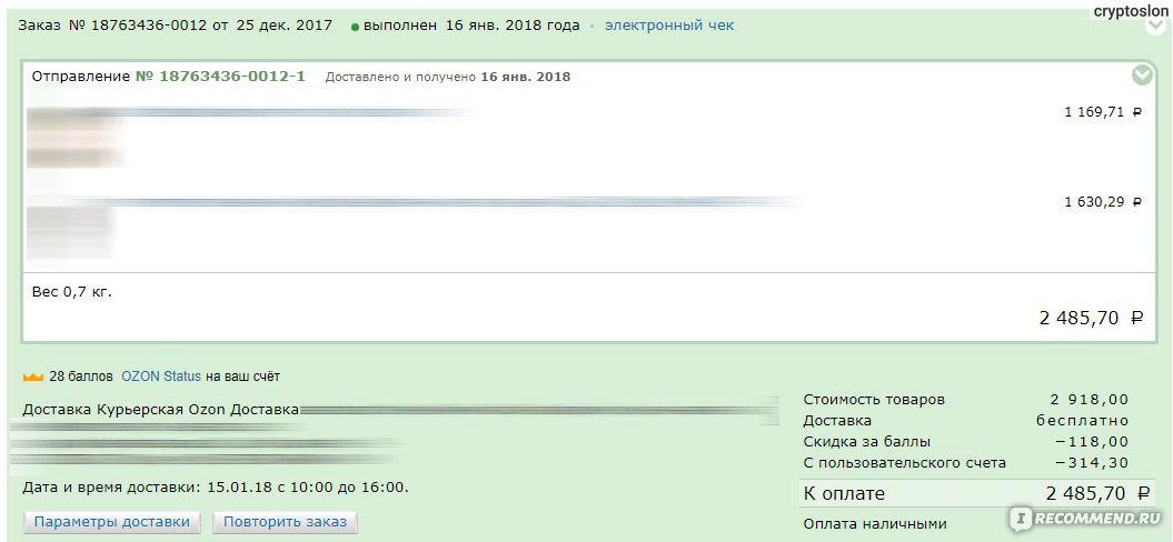 Ozon.ru» - интернет-магазин - «Потеряли мою посылку, сложности с ... 855978dad53