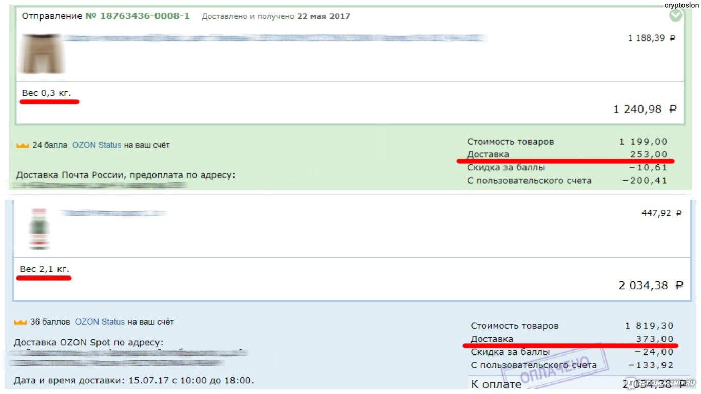 bbfe67c25ef4 Ozon.ru» - интернет-магазин - «Потеряли мою посылку, сложности с ...