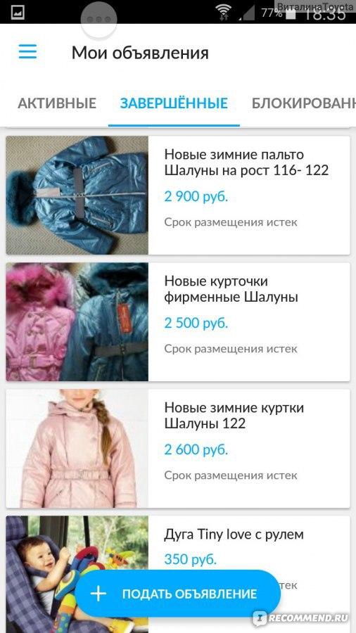 2e310d0e0 Avito.ru» - бесплатные объявления - «Как продать или купить на авито ...