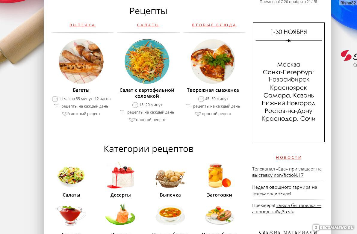 Тв еда рецепты салатов