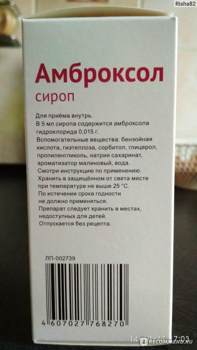 амброксол озон сироп инструкция по применению