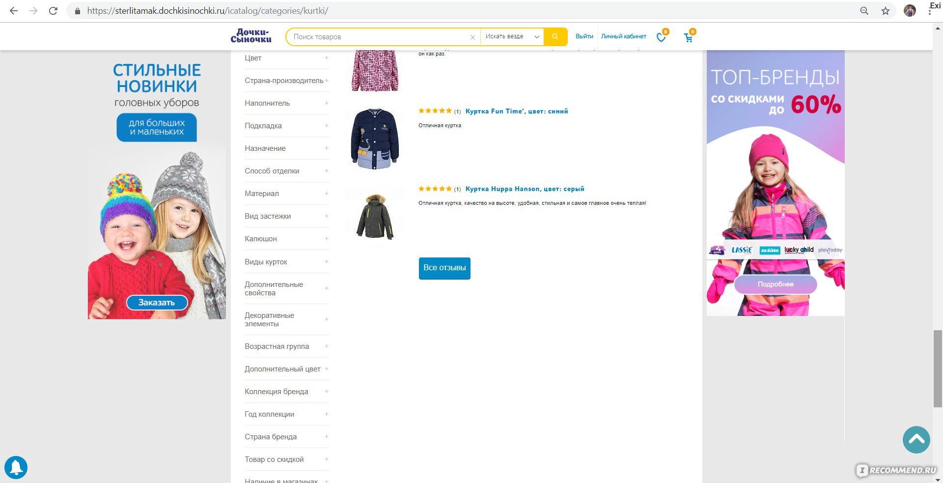 Отследить Заказ Дочки Сыночки Сделанный Интернет Магазин