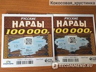 столото отзывы о моментальных лотереях