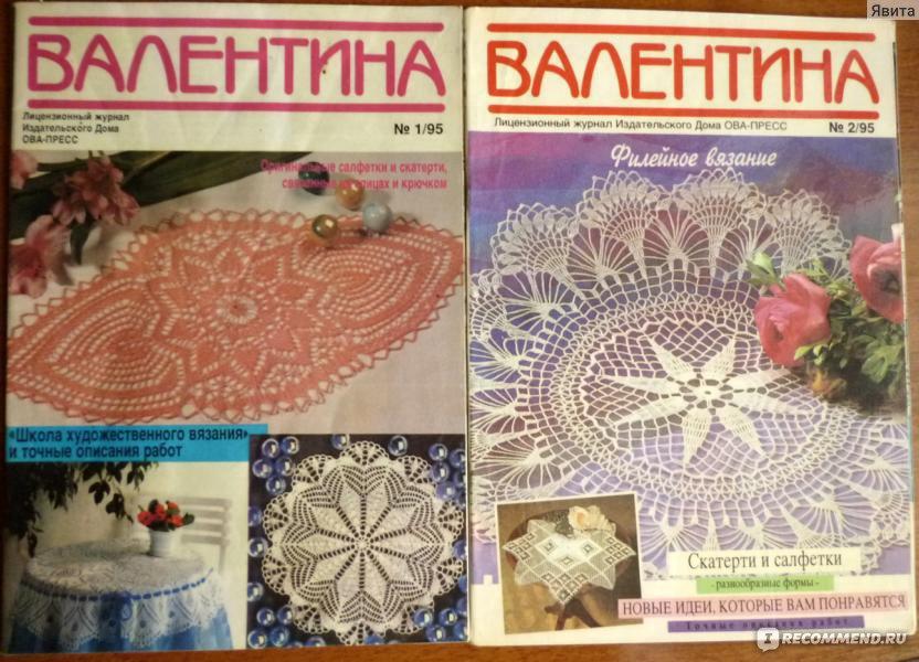 Журнал валя валентина вязание салфеток 561