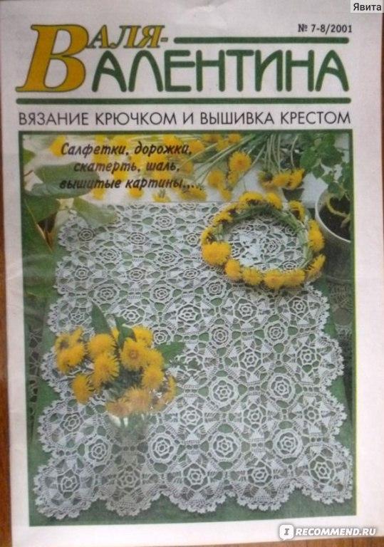 Валя валентина журнал для вязания 37