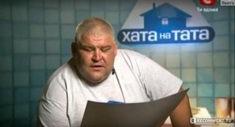 Ответы Mail Ru: Передача Папа Попал есть ли с