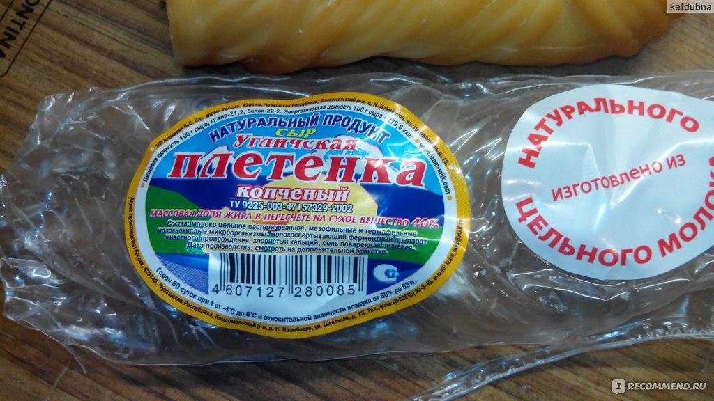 плетенка сыр