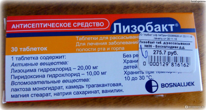 Лизобакт беременным 1 триместр как принимать 751