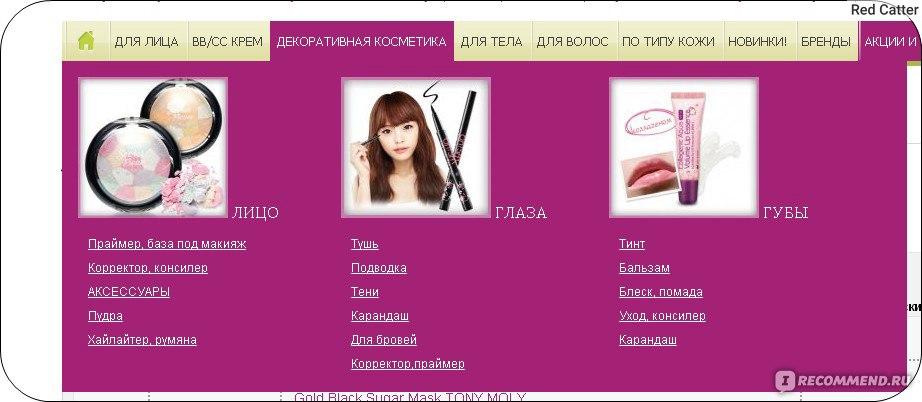 Косметики за 1000 рублей