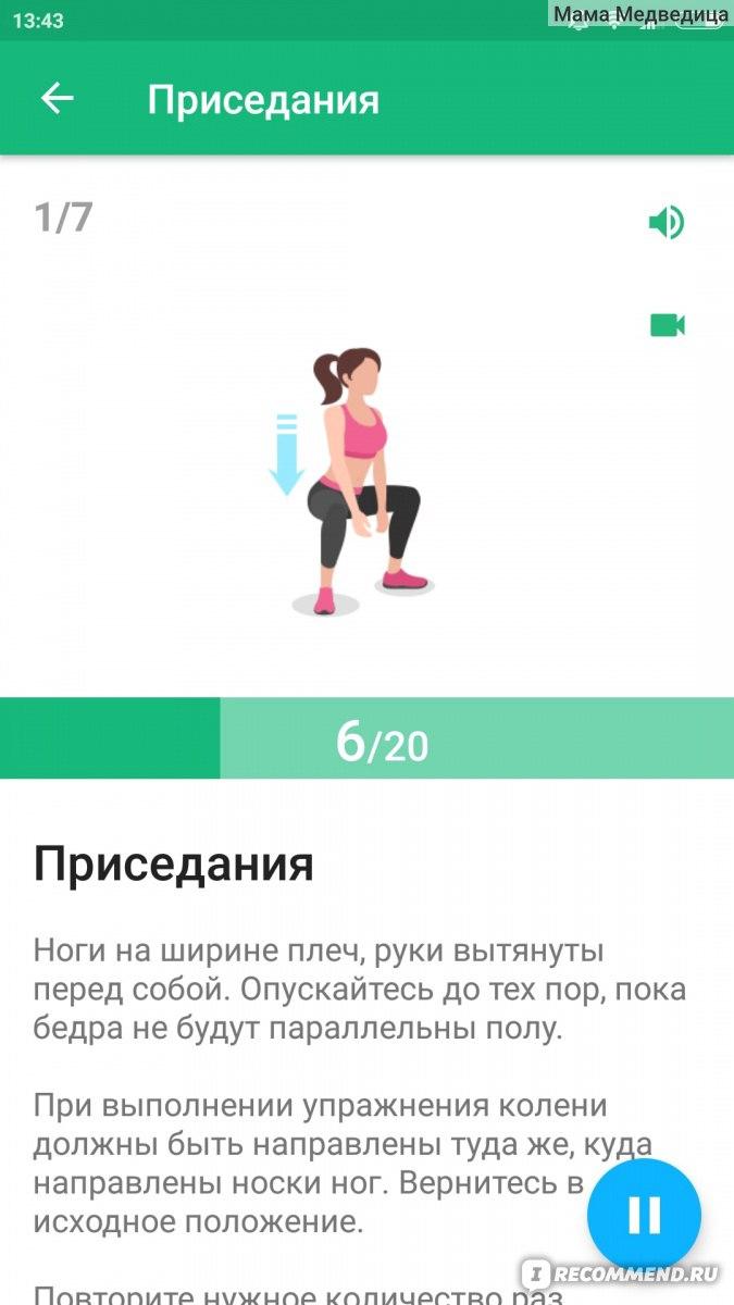 Программы похудей за 30 дней