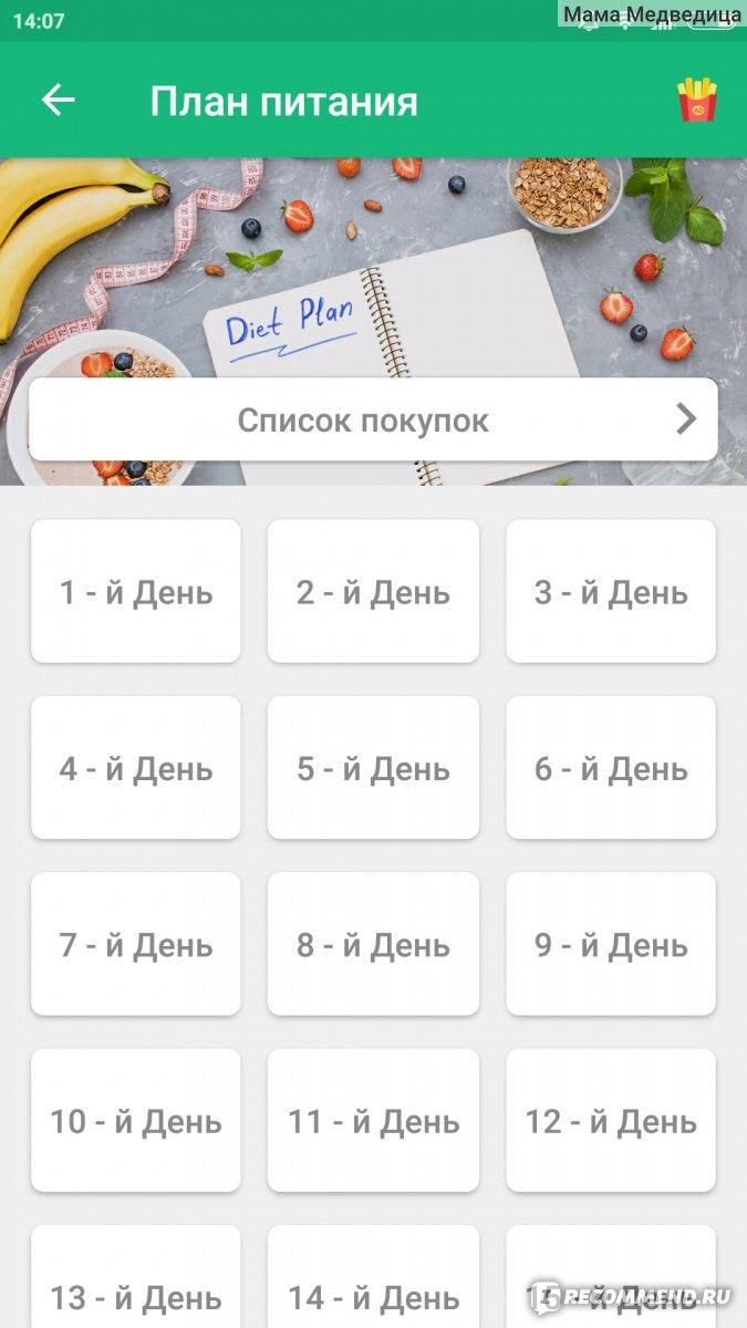 Приложение на телефон похудеть за 30 дней