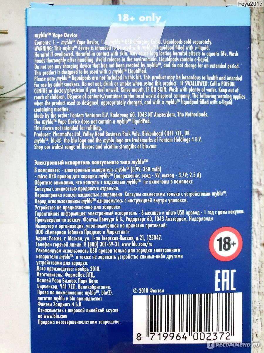 Купить электронную сигарету blu в севастополе сигарет кент оптом