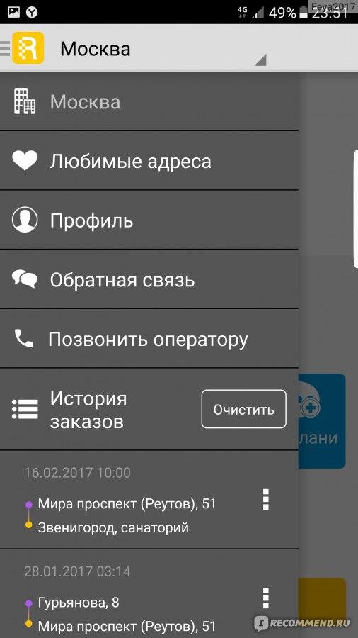 Рутакси скачать приложение работать по нему