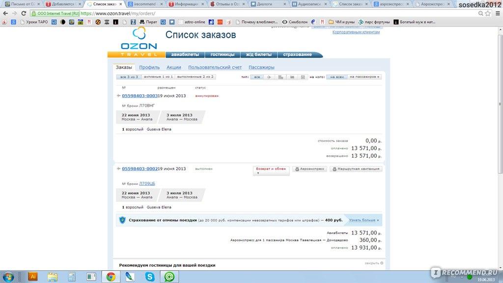 Дешевые Авиабилеты Озон