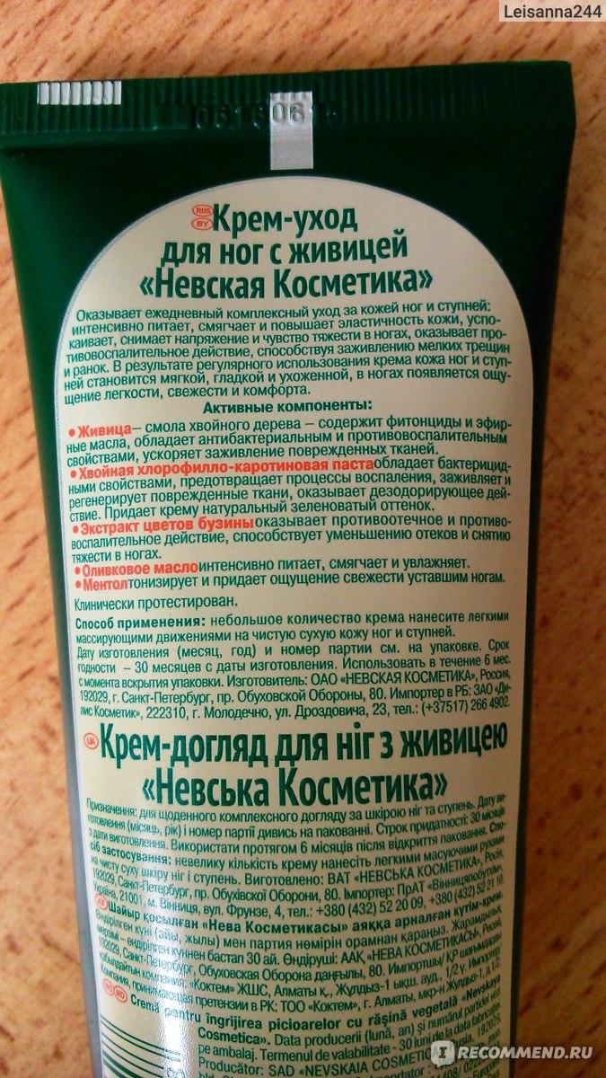 Невская косметика крем для ног с живицей