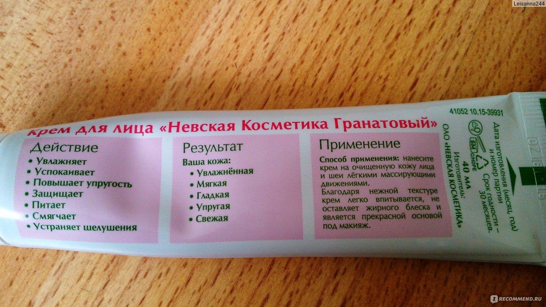 Невская косметика крем для лица гранатовый