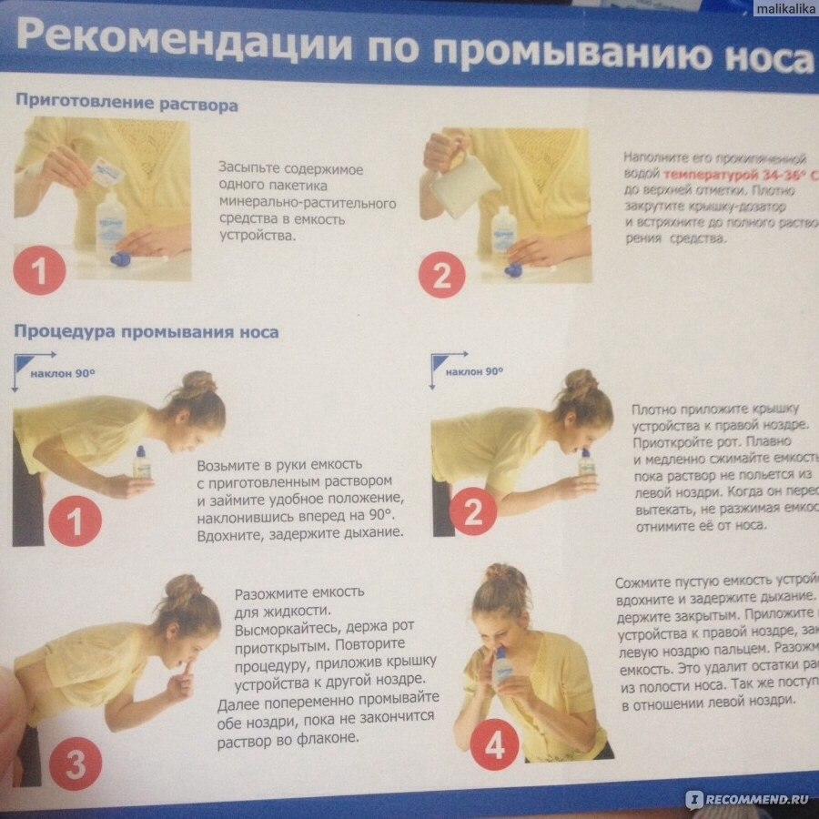 Как правильно промывать нос физраствором беременной 55