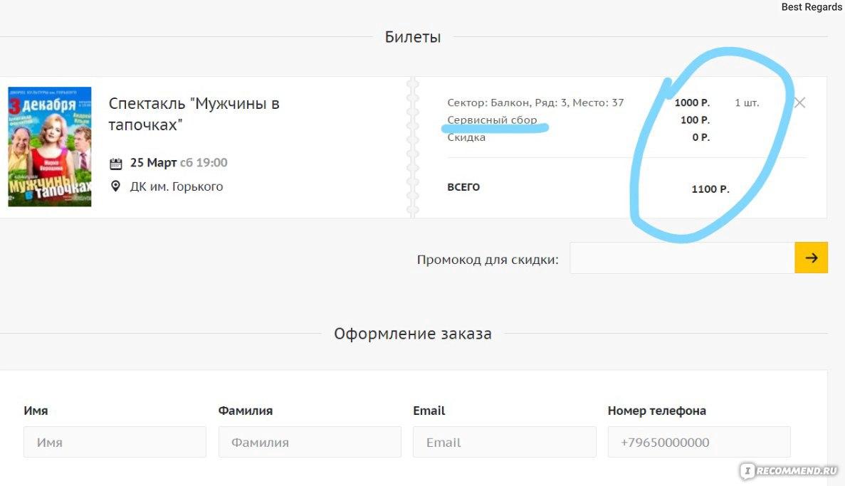 Сервисный сбор при покупке билета в театр афиша кино воронеж московский проспект