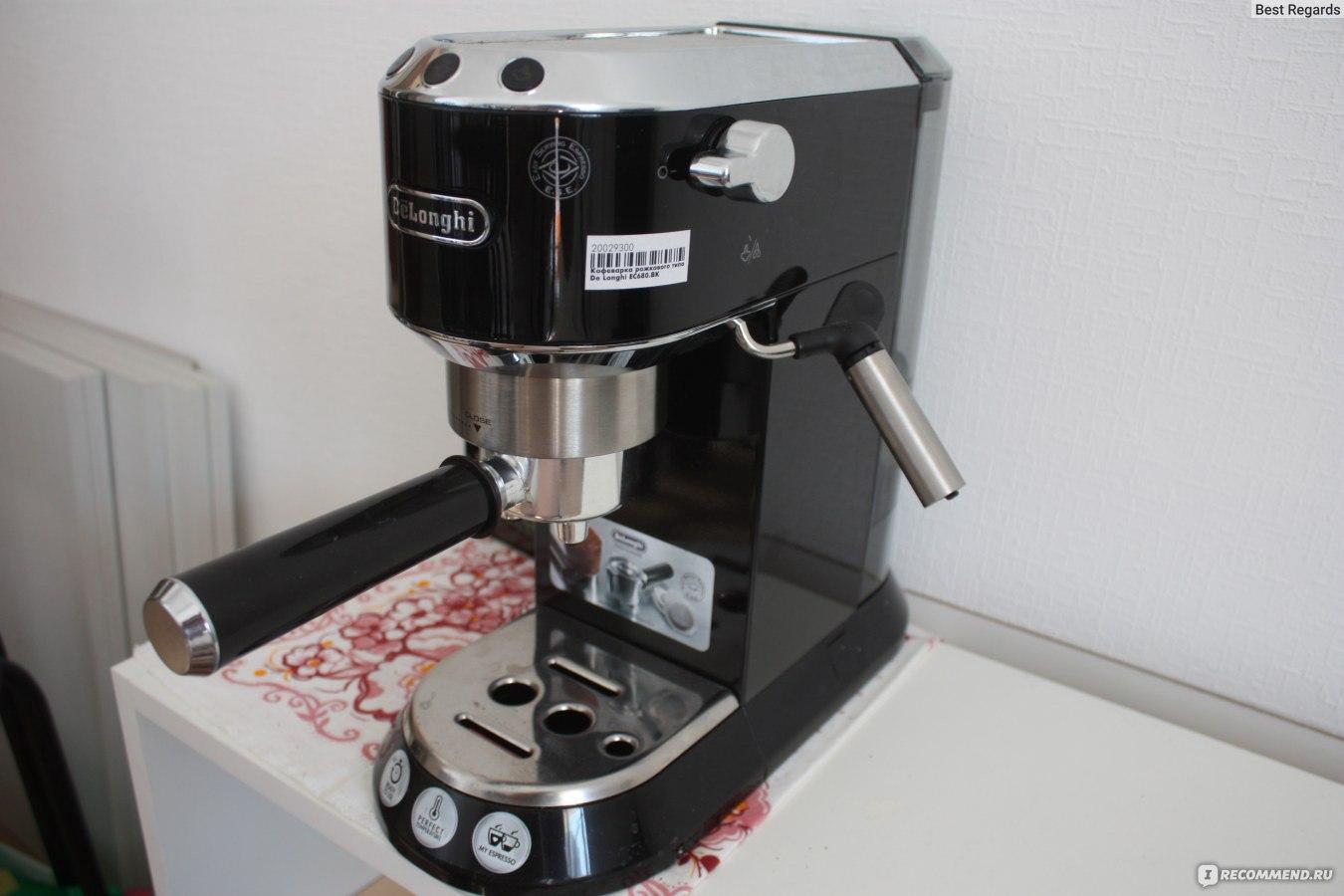 Кофеварка DeLonghi Dedica EC 685 Metallic