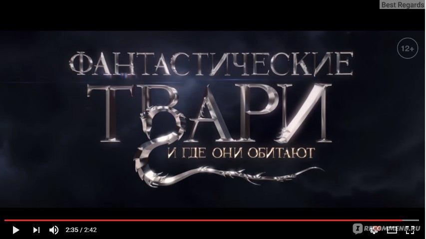 Скачать Фильм Фантастические Твари Торрент - фото 11