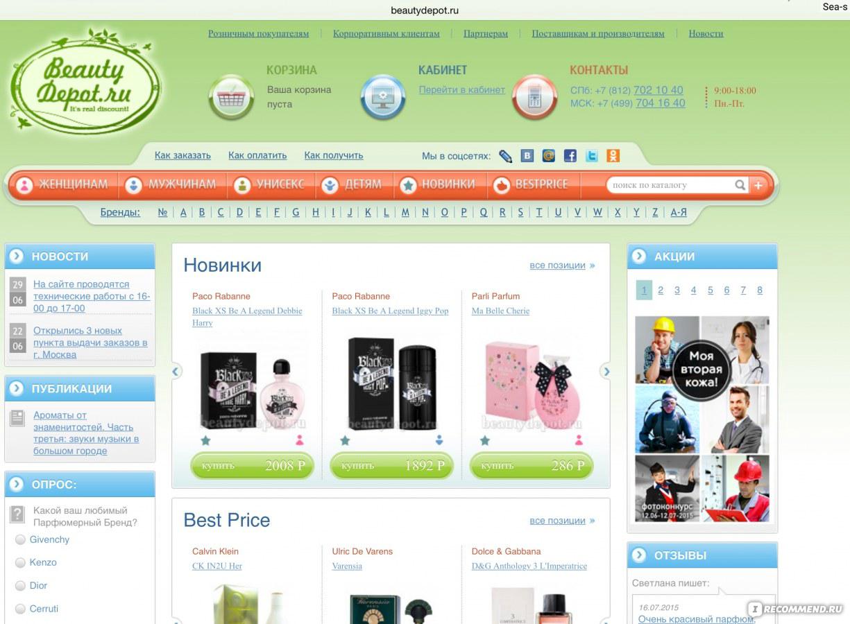 Лучший Проверенный Интернет Магазин