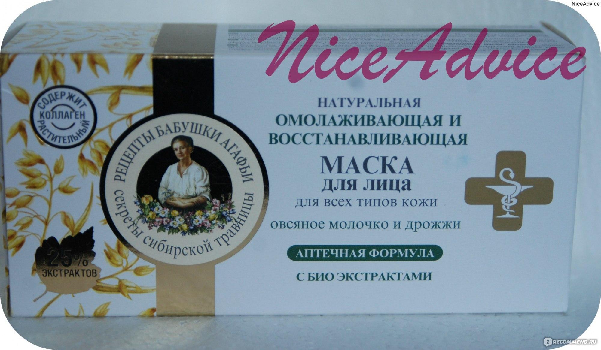 Косметика бабушки агафьи купить в нижнем новгороде косметика катрис купить волгоград