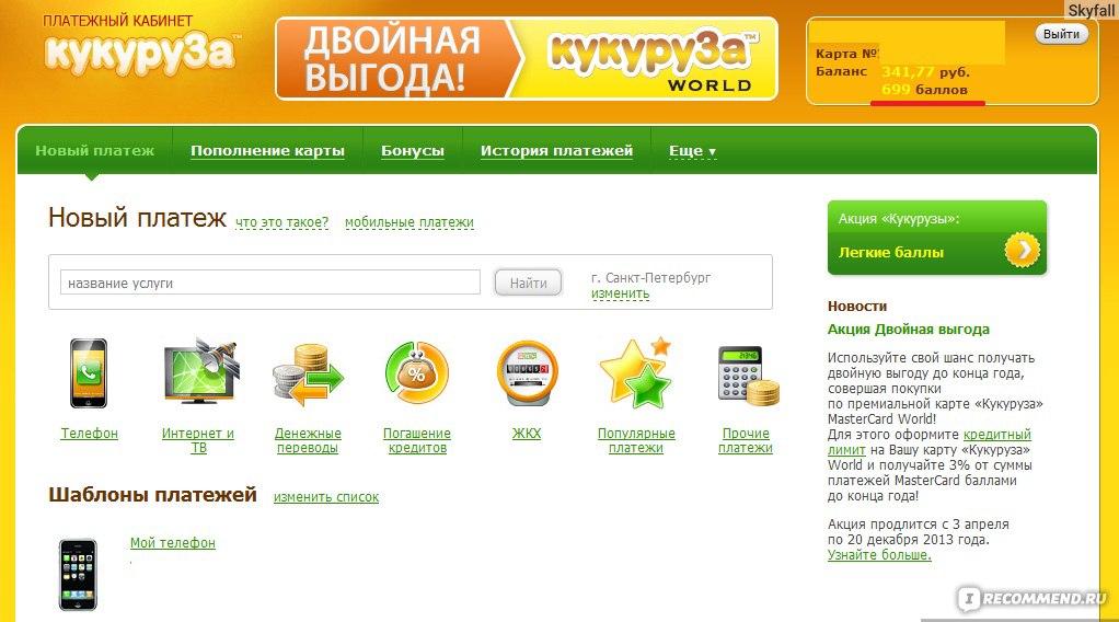 Стоимость Каспийск classic банковская карта visa