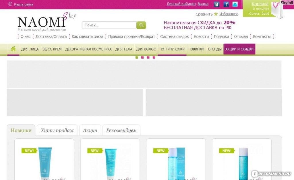Купить корейскую косметику в интернет магазине с бесплатной