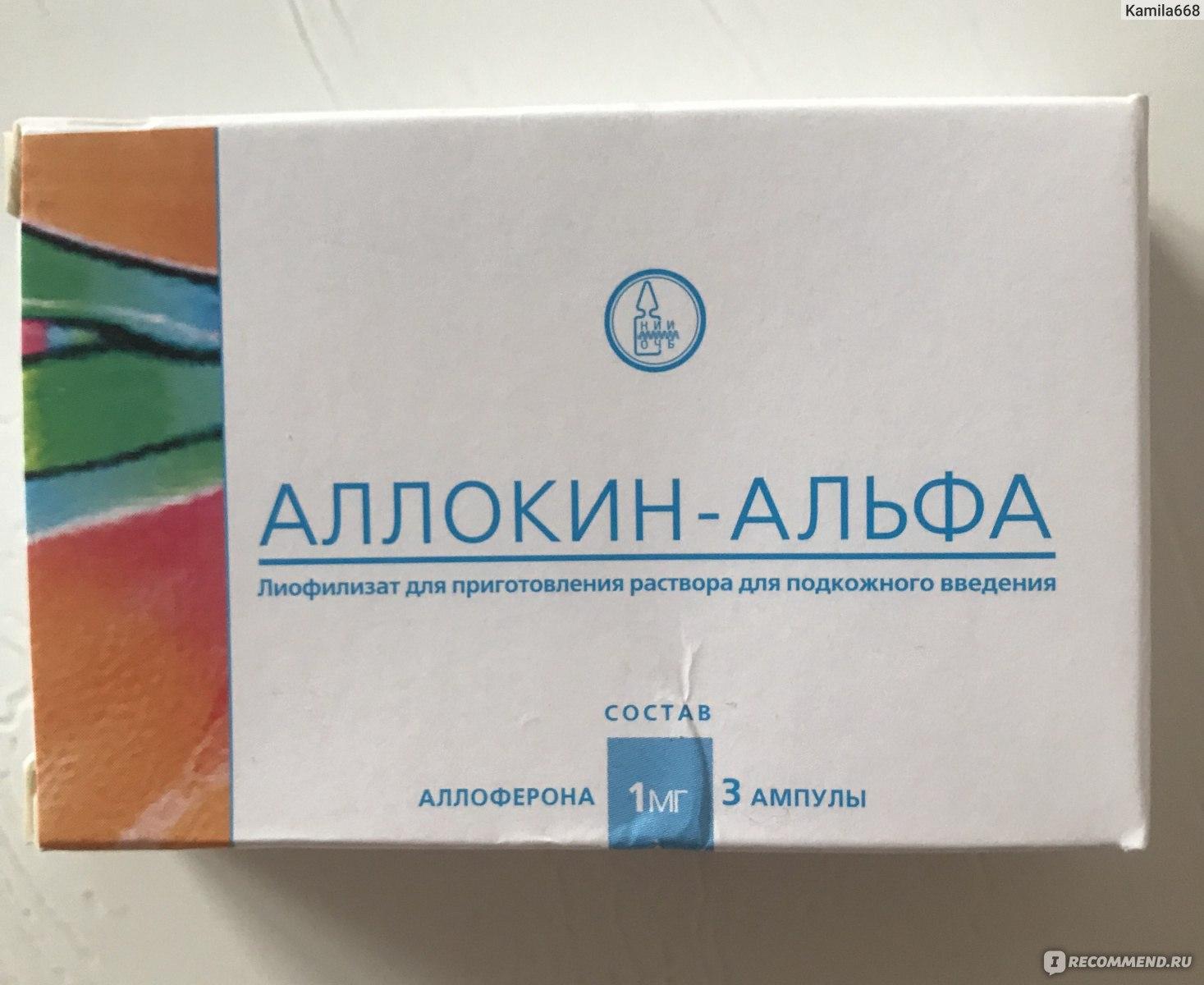 Аллокин альфа при простатите отзывы простатит современные препараты