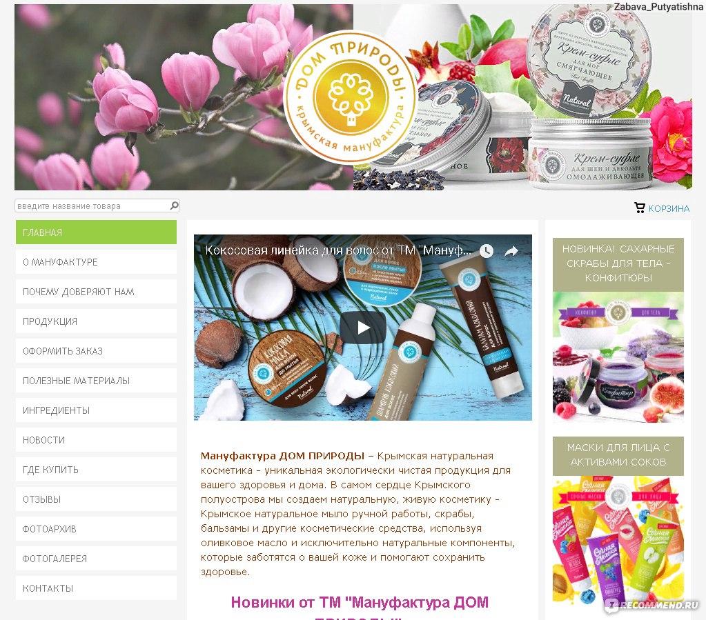 Domprirody Com Интернет Магазин