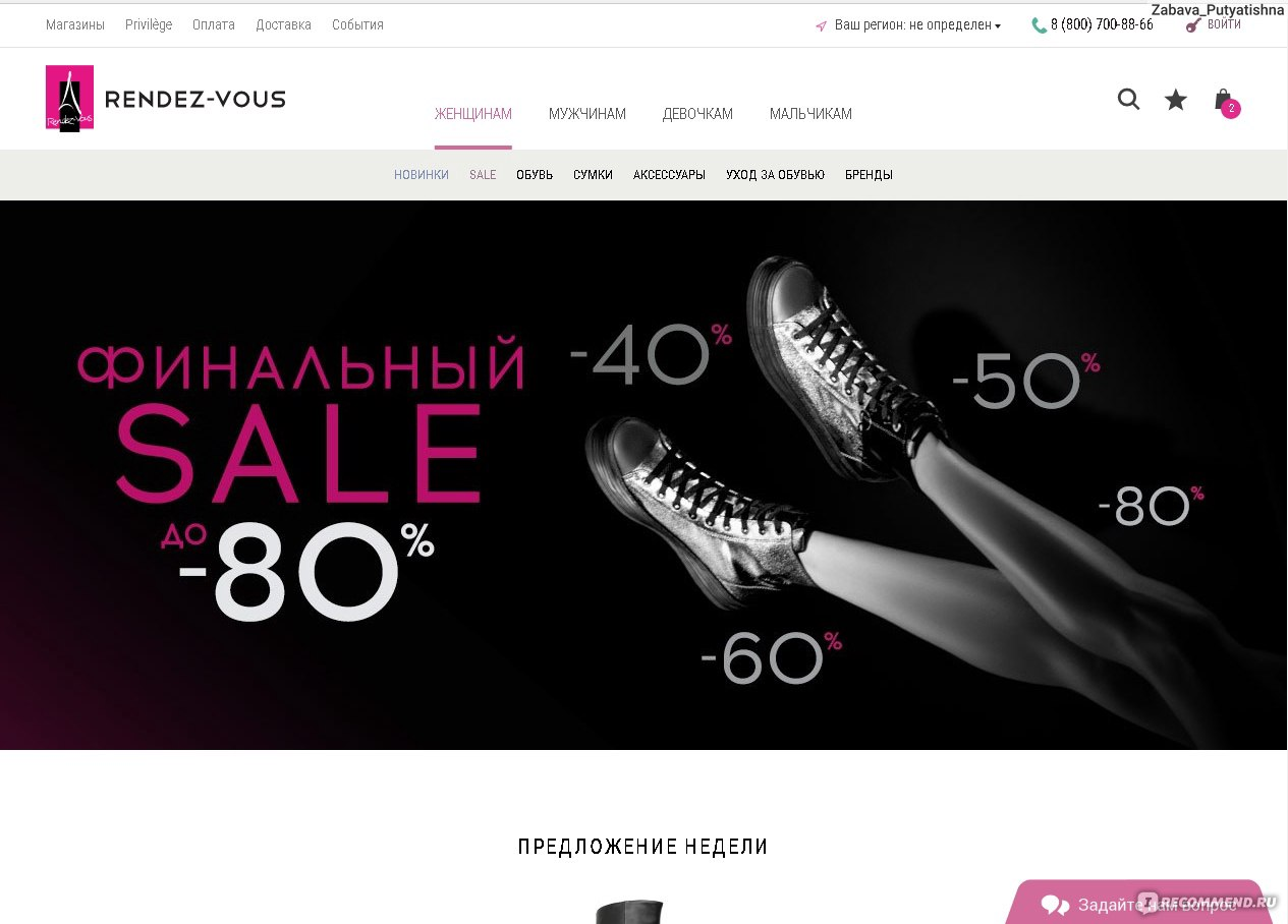 Магазин Рандеву Н Новгород