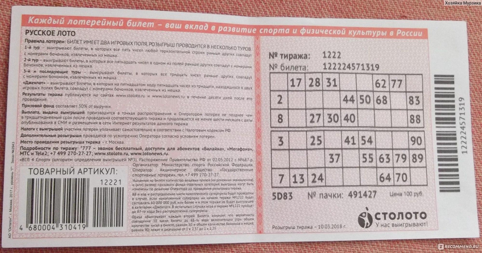 ввв столото ру проверить билет тираж 1184