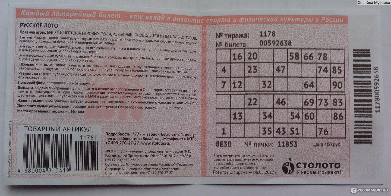 Лотерее В В Выиграть Реально России Какой для перевозки грузов