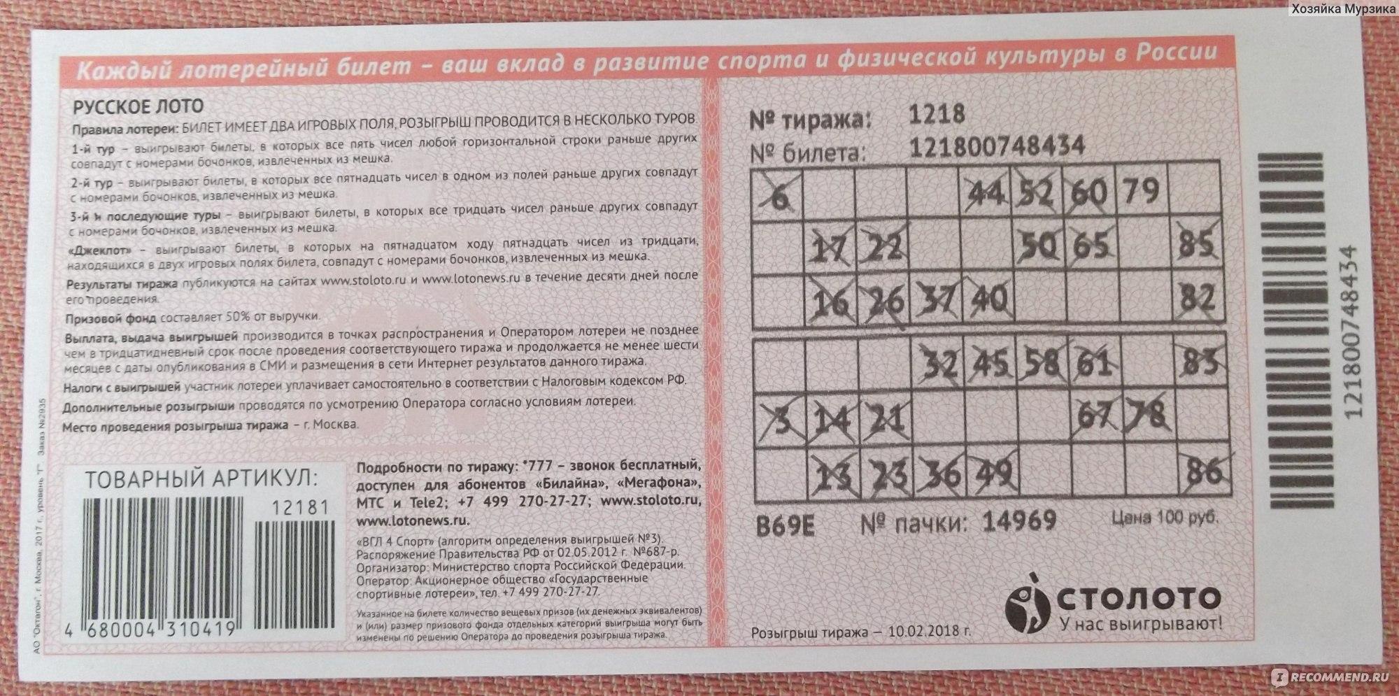 лотерейные билеты в вавада для чего нужны
