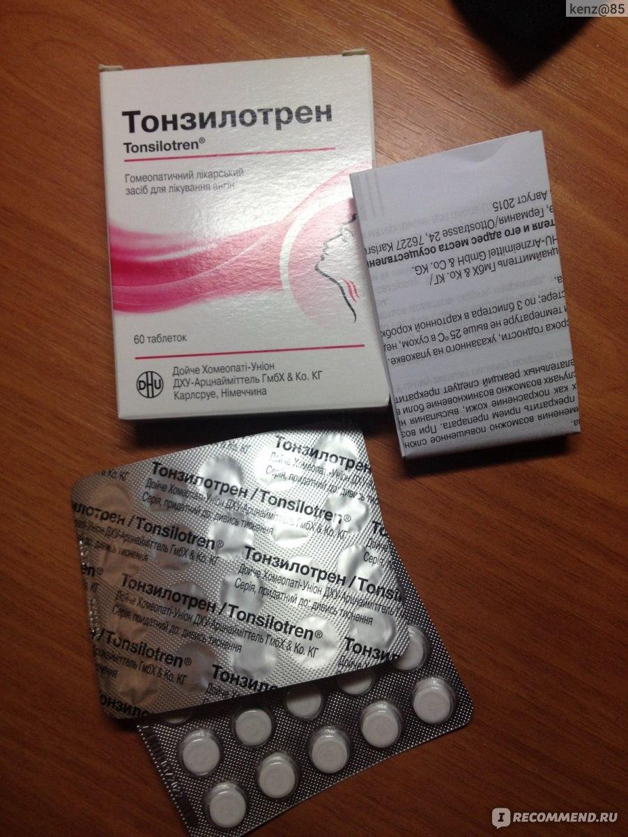 тонзилотрен фото упаковки