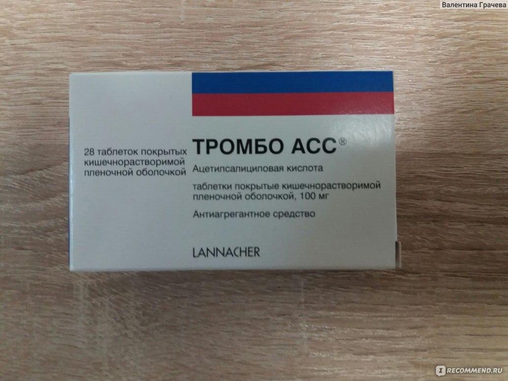 от чего таблетки тромбо асс