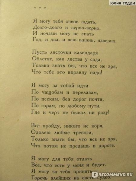 Стих матери девочек