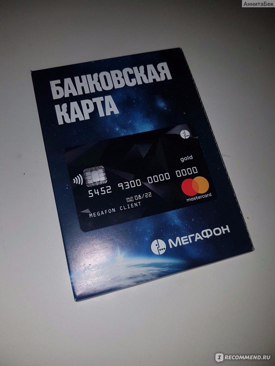 карта мегафон банковская отзывы кэшбэк получить займ наличными срочно с 100 одобрением