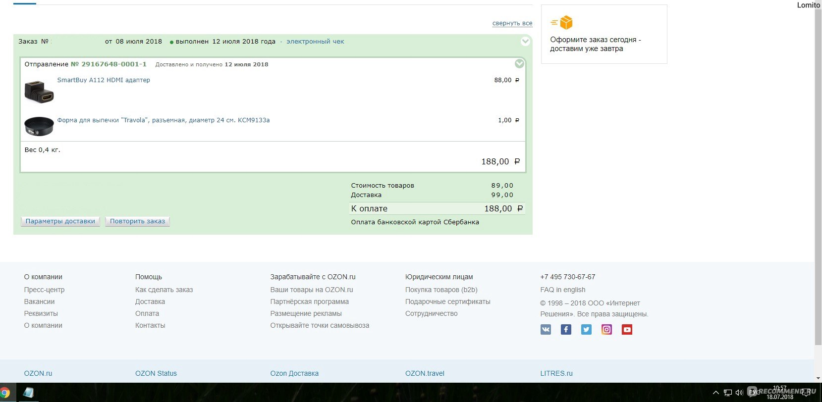 667de64acaca Ozon.ru» - интернет-магазин - «OZON.RU - или как попасть на деньги ...