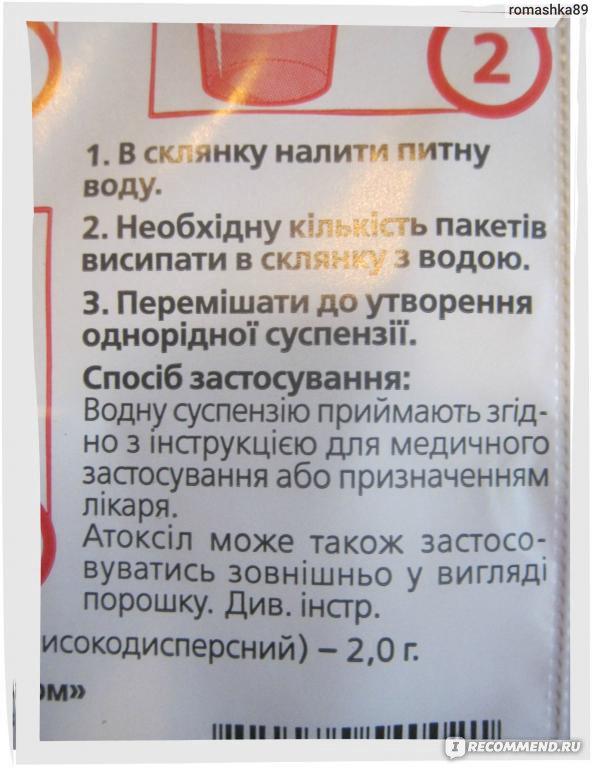 инструкция по применению актосил