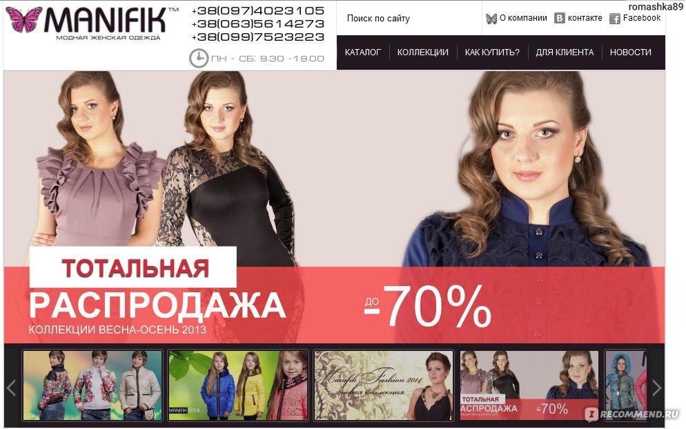 Мила Каталог Женской Одежды