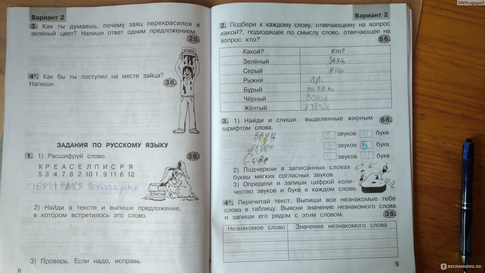 Гдз по комплексным заданиям к текстам 4 класс ответы