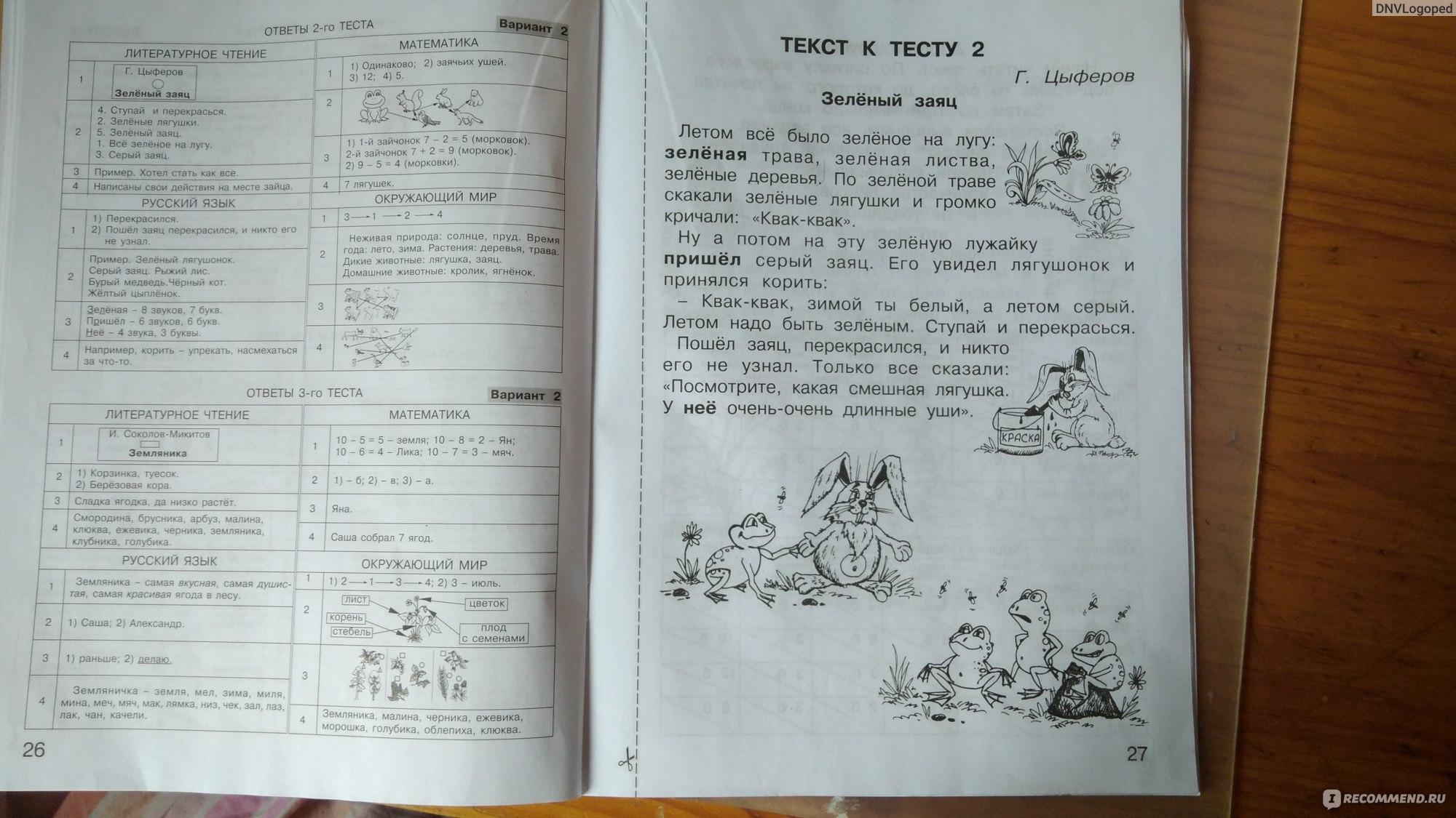 комплексные задания к текстам 2 класс абросимова скачать бесплатно