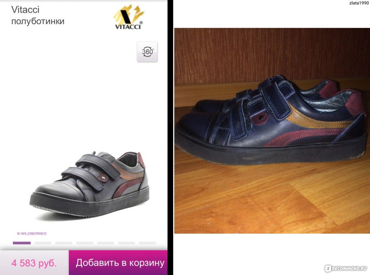 64a7fec22 Wildberries.ru - Интернет-магазин модной одежды и обуви - «Исповедь ...