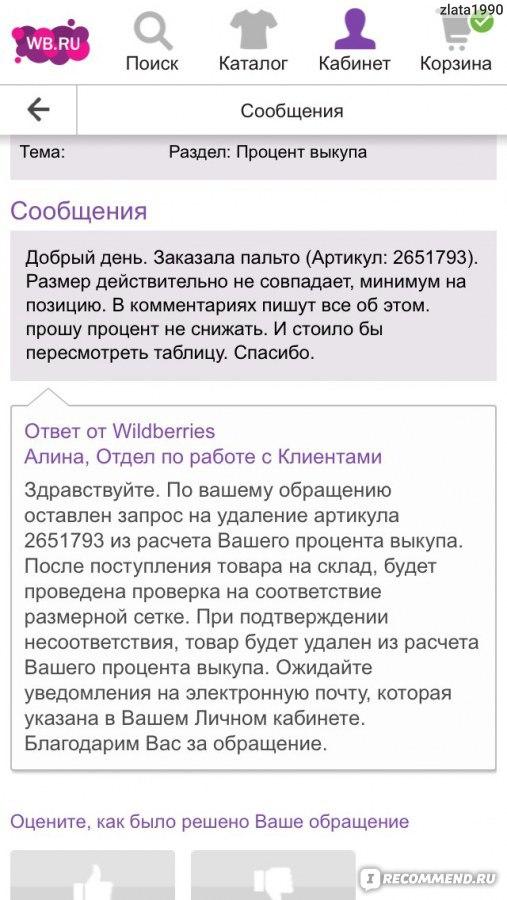 Wildberries.ru - Интернет-магазин модной одежды и обуви - «Исповедь ... d94f94d9d5c