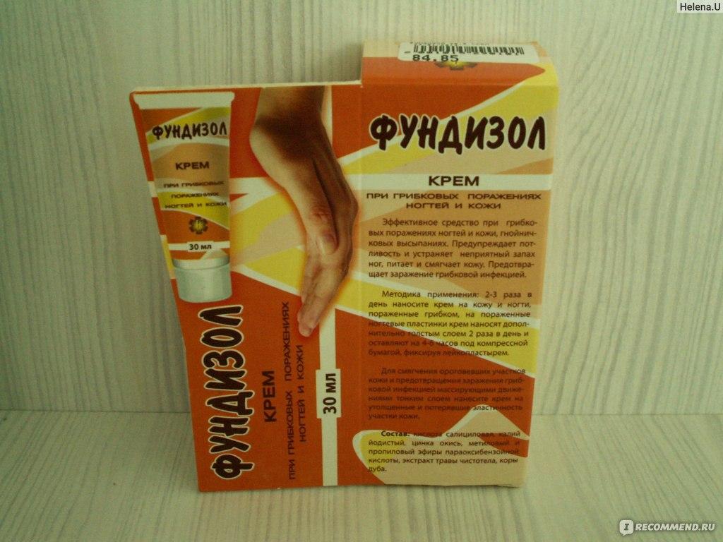 Самый эффективный препарат от ногтевого грибка на ногах