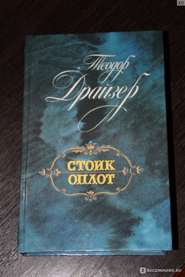 Скачать книгу теодор драйзер трилогия желаний