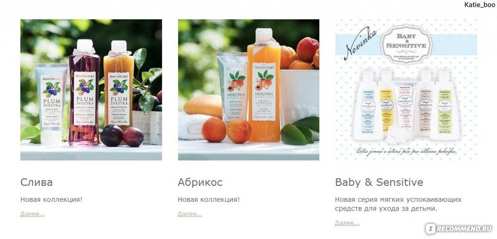 Чешская косметика мануфактура купить в москве