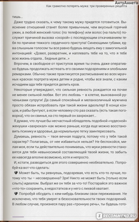 Онлайн щелкунчик желанная жена фото русское