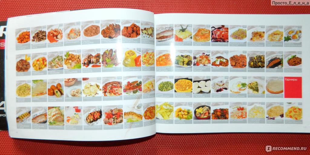 Книга рецептов redmond m70